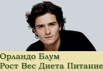 orlando bloom diet